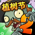 半年生自制pvz2高清修改版v2.4.7