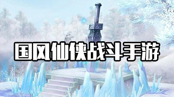 国风仙侠战斗手游