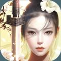 剑主九州v1.0