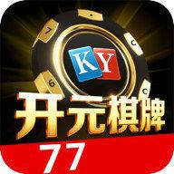 开元77棋牌v1.0.1