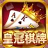 皇冠棋牌2v4.2.0