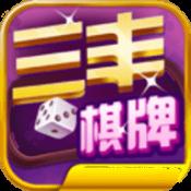 三丰棋牌游戏v4.2.0