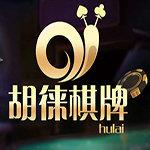 胡徕棋牌v3.0