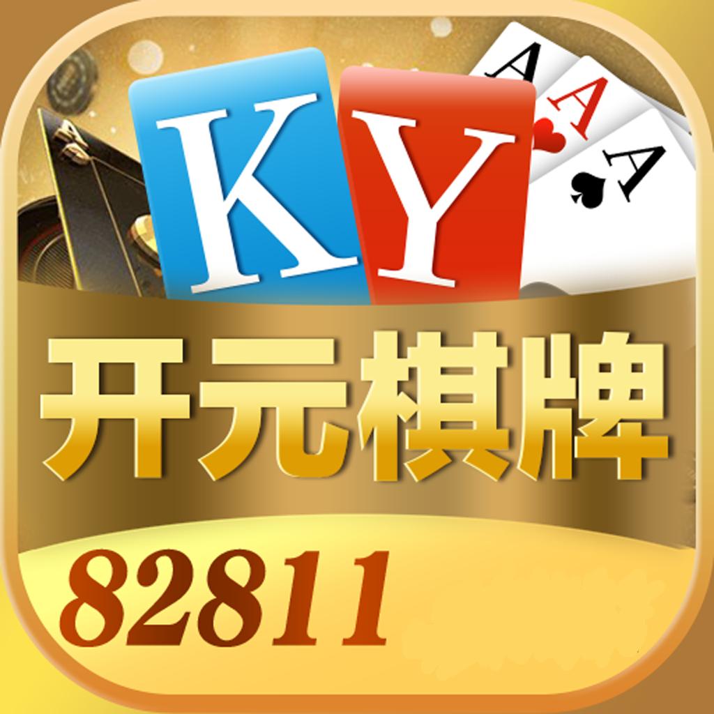 开元82811棋牌v4.2.0