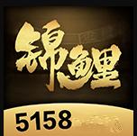 锦鲤棋牌5158v3.4.8