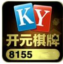 开元8155棋牌手机版v2.0