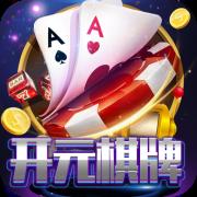 开元ky99988棋牌v1.0