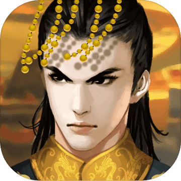 皇帝成长计划2完美破解版v2.0.1