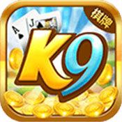 k9棋牌v1.0