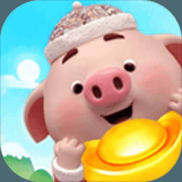 快乐养猪场2.0红包版