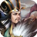 三国皇权霸业v1.0