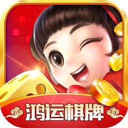 鸿运棋牌appv1.0