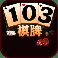 103棋牌v1.0