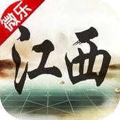 微乐江西棋牌官方下载v1.0