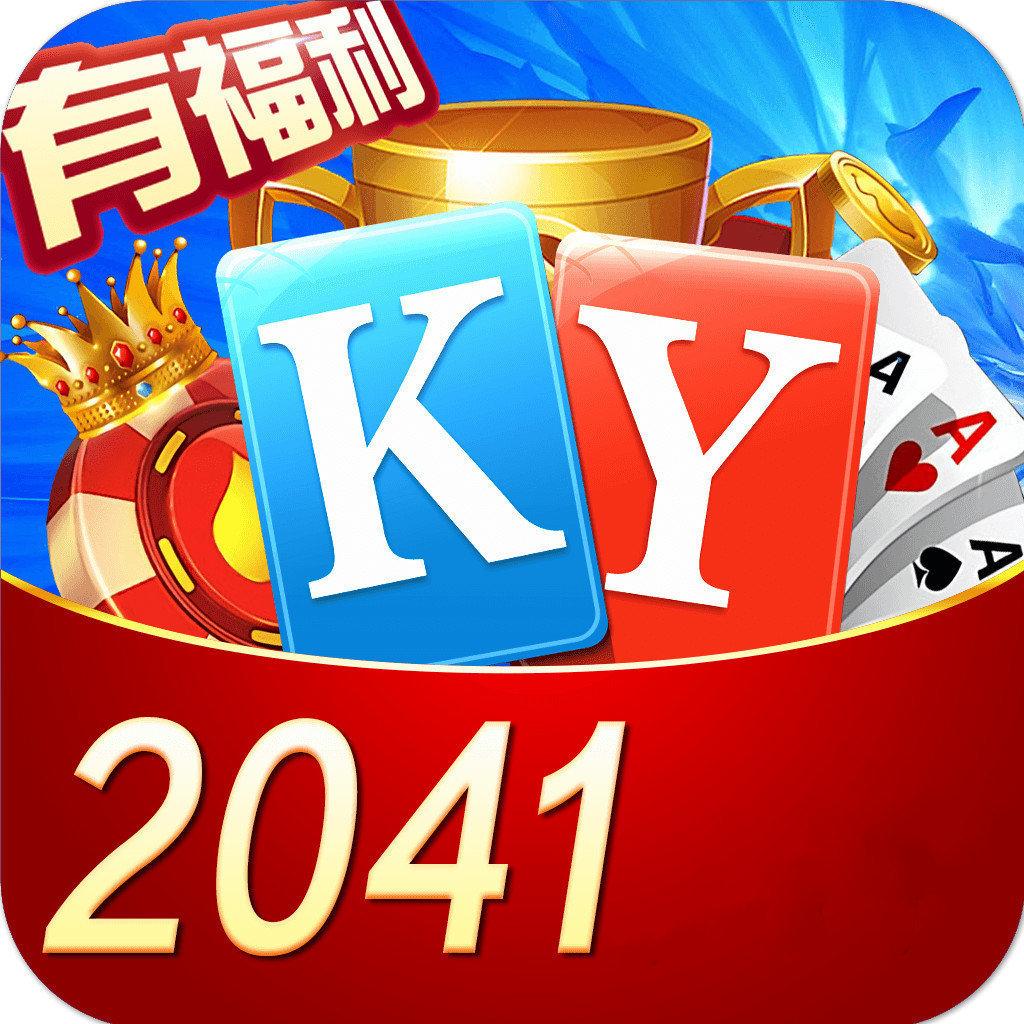 开元2041棋牌v1.0