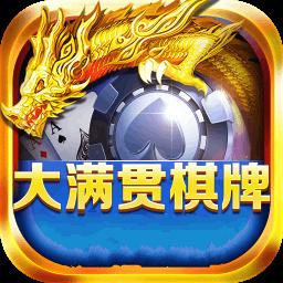 大满贯棋牌官方app