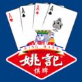 姚记棋牌官网