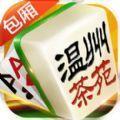 温州茶苑大厅官方版