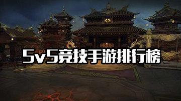 5v5竞技手游排行榜