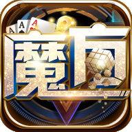 魔方棋牌app