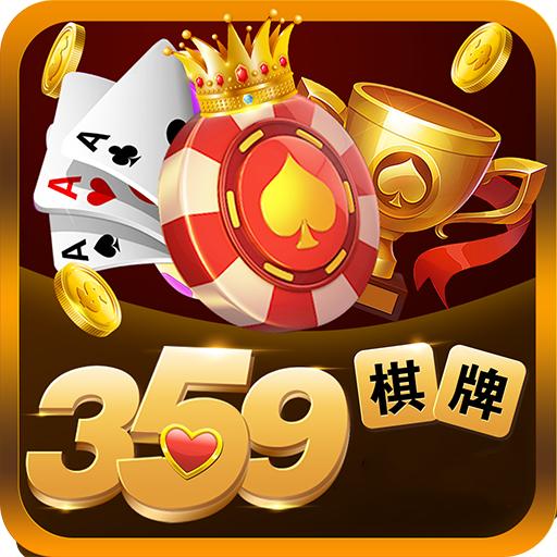 359棋牌游戏软件