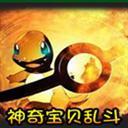神奇宝贝乱斗v2.0
