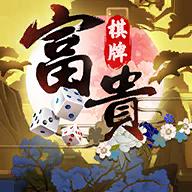 富贵棋牌游戏官网版