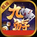 九游棋牌app官方版v1.0