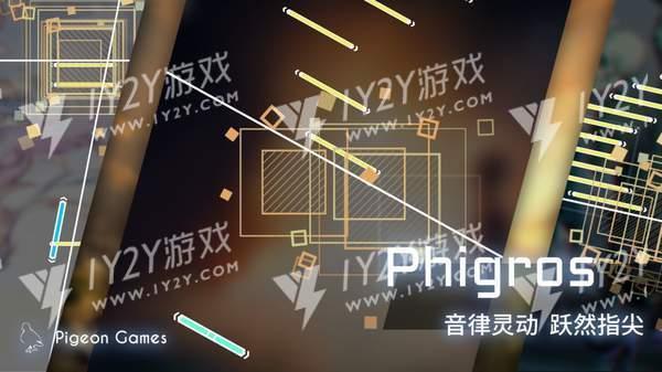 Phigros测试版