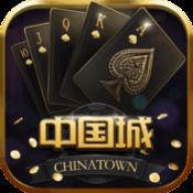 中国城棋牌游戏官网版v1.0