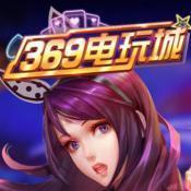369电玩城官方手机版