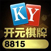 开元8815棋牌官网app