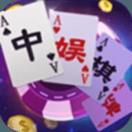 中娱棋牌v3.0