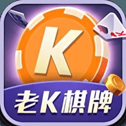 老K棋牌娱乐v1.0