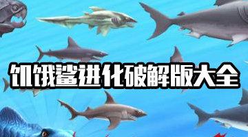 饥饿鲨进化破解版大全
