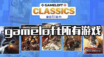 gameloft所有游戏