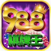 988棋牌娱乐v1.0