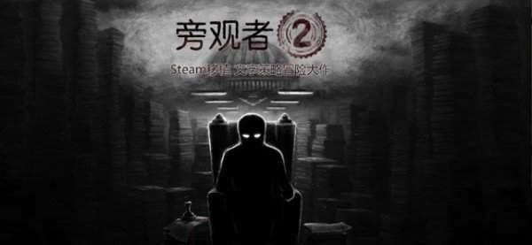 旁观者2手机中文版