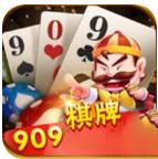 909棋牌游戏平台