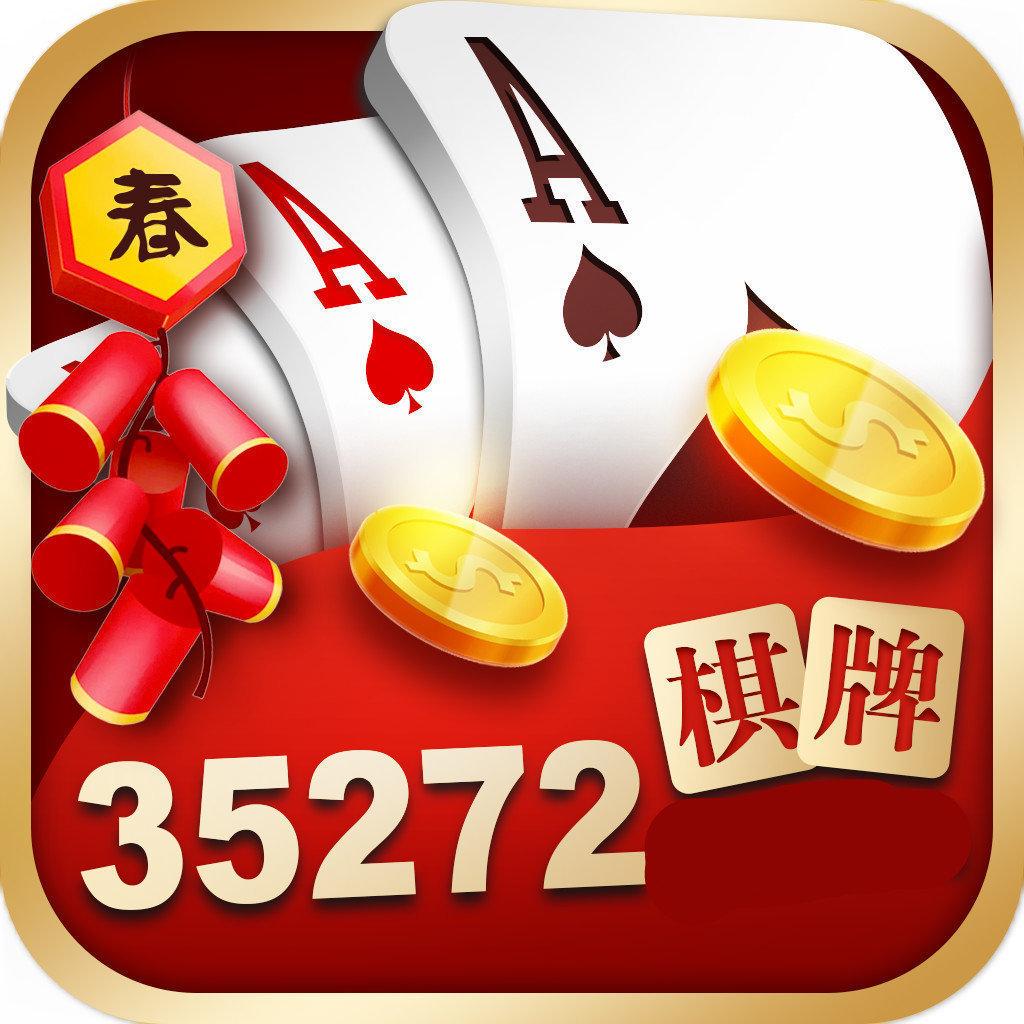 35272棋牌娱乐