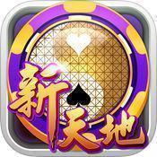 新天地棋牌水浒传v1.0.5