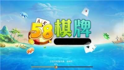 58棋牌优惠大厅