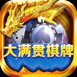 大满贯棋牌app正规版