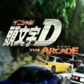 头文字D The Arcade