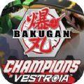 爆丸Champions of Vestroia