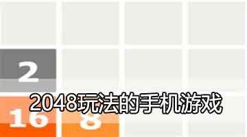 2048玩法的手机游戏