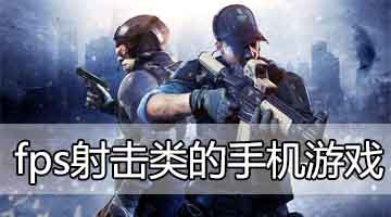 fps射击类的手机游戏