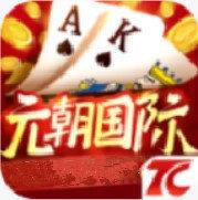 元朝国际v1.0