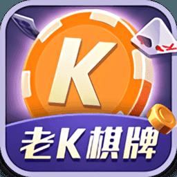 老k棋牌游戏v3.8.2