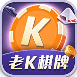 老k棋牌旧版v2.6.4